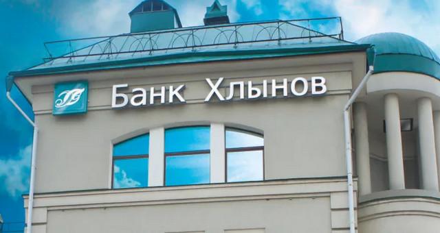 Здание банка Хлынов в Кирове