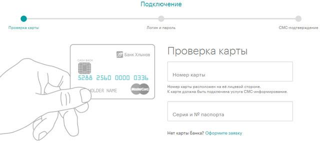 Форма регистрации личного кабинета банка Хлынов онлайн