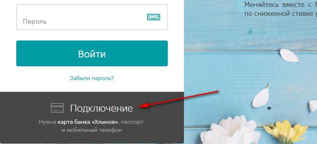 Кнопка для регистрации в онлайн банке Хлынов