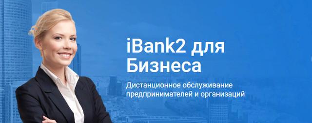 Хлынов банк для юридических лиц