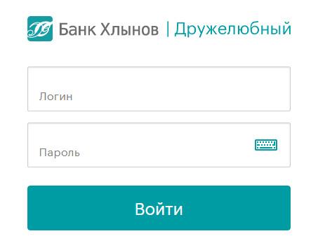 Форма входа в онлайн банк Хлынов