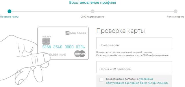 Форма восстановления пароля от входа в личный кабинет интернет банка Хлынов