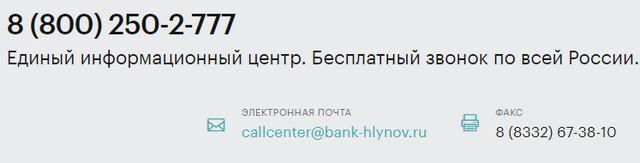 Служба поддержки и телефоны Хлынов банка