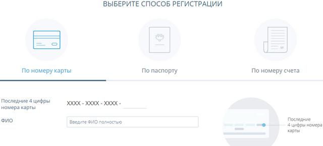 Форма регистрации физических лиц в онлайн банке Веста