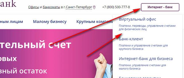 Кнопка для входа в интернет банк РосЕвроБанка