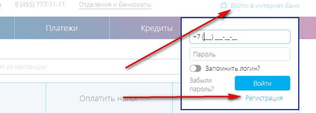 Выбор пункта регистрации личного кабинета РосЕвроБанка