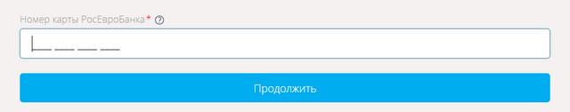 Форма регистрации в онлайн банке РосЕвробанка
