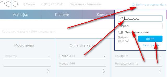 Форма заполнения полей для перехода в личный кабинет Росевробанка