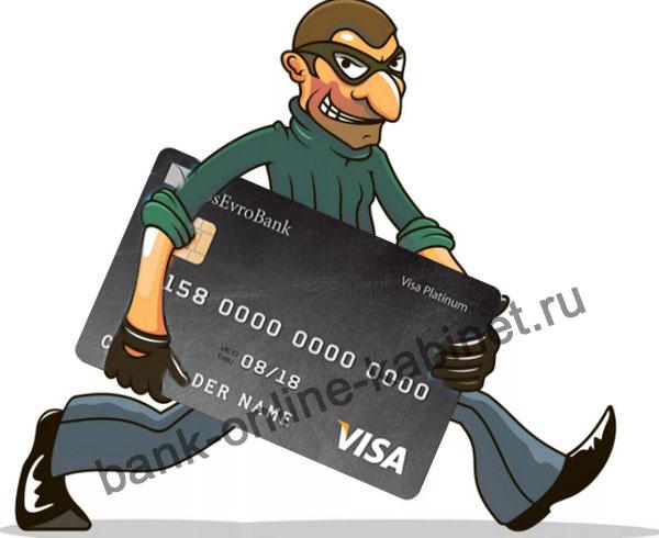 Украли карту Росевробанка что делать