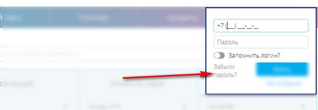 Куда нажать для восстановления пароля от личного кабинета РосЕвробанка