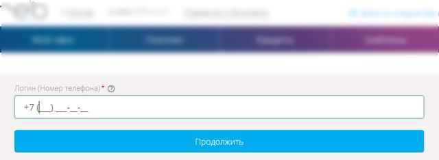 Форма ввода номера телефона для получения нового пароля от интернет банка РосЕвроБанк