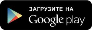Кнопка для загрузки приложения РосЕвроБанка в гугл плей