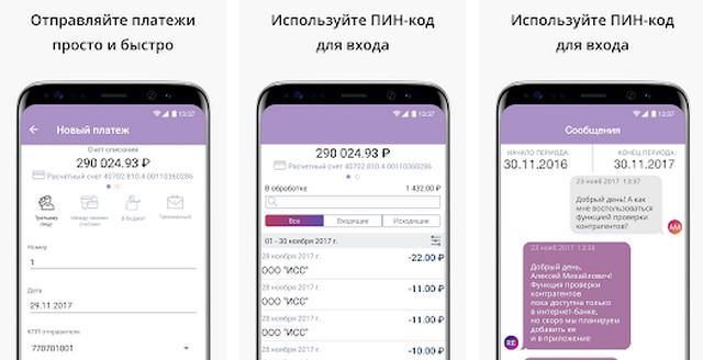 Как выглядит приложение РосЕвробанка на телефоне андроид