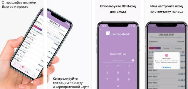 Как выглядит приложение РосЕвробанка на айфонах