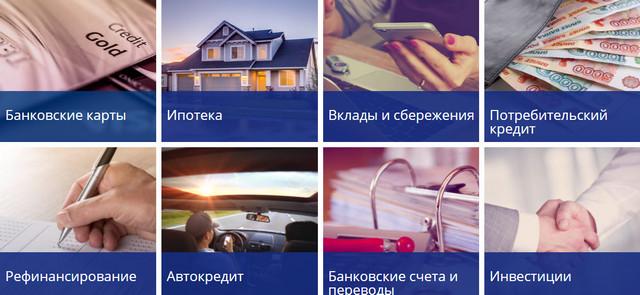 Какие услуги предоставляет РосЕвроБанк