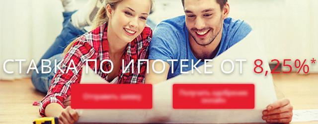 Минимальная ставка по ипотеке в Дельтакредит банке