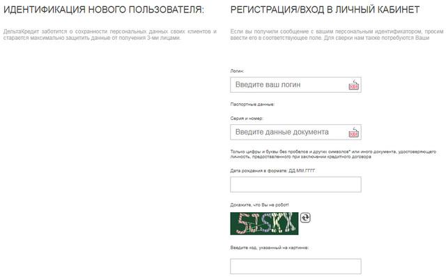 Форма регистрации личного кабинета в Дельтакредит