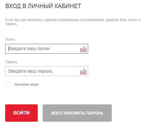 Форма для ввода данных на вход в личный кабинет Дельтакредит