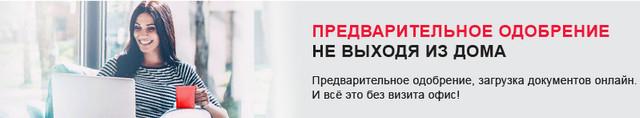 Предварительная заявка в Дельтакредит