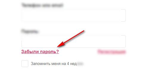 Кнопка для перехода на страницу восстановления пароля в Солва