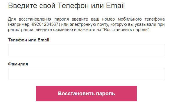 Форма для ввода данный на восстановление пароля в Солва