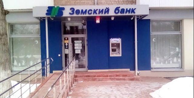 Фото отделения банка Земский