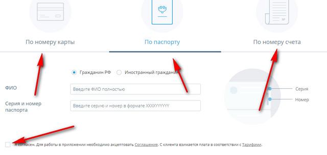 Регистрация личного кабинета в банке Земский по паспорту