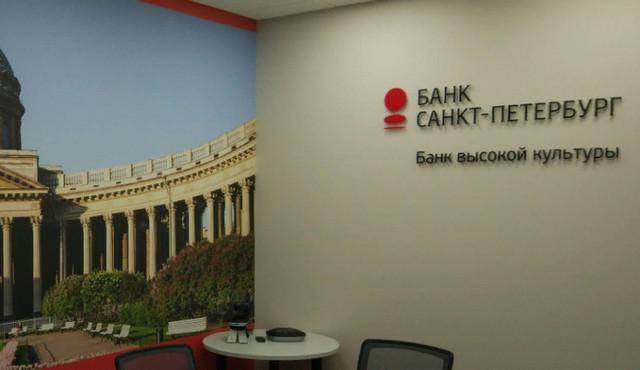 Фото офиса банка Санкт-Петербург