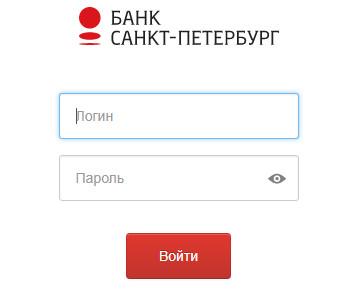 Форма входа в личный кабинет Санкт-Петербург банк
