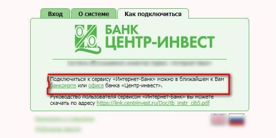 Centrinvest ru банк клиент для юридических лиц кэшбэк goods