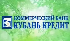 Кубань кредит банк - Краснодар