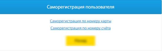 Выбор формы регистрации личного кабинета в Кубань кредит банке