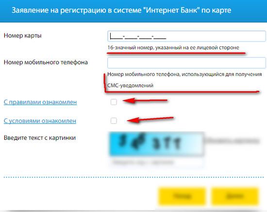 Форма регистрации личного кабинета Кубань кредит банка по карточке