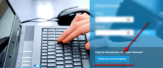 Кнопка для восстановления пароля от дбо Кубань кредит