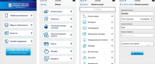 Фото мобильного банка Кубань кредит на айфоне