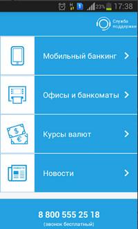 Фото приложения Кубань кредит на андроид