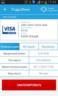 Фото выбора блокировки карты в Кубань кредит на мобильном приложении