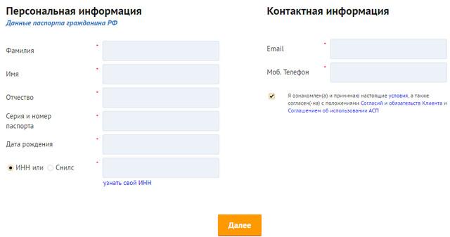 Форма заполнения анкеты на сайте Квику