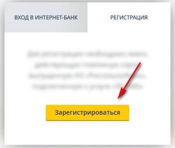 Переход в раздел регистрации РСХБ