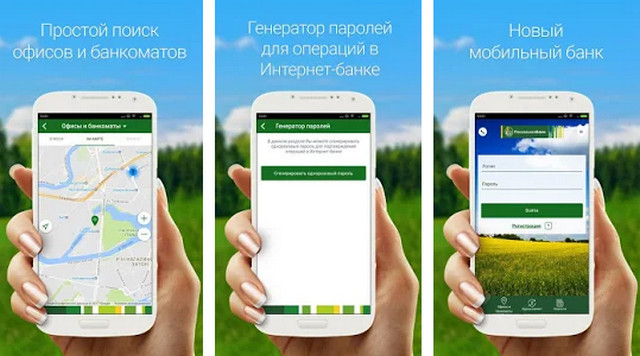 Мобильный банк РСХБ на андроид