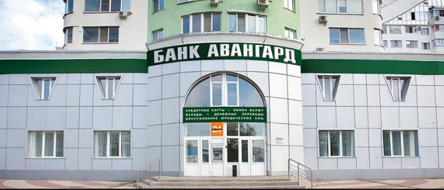 Фото офиса банка Авангард