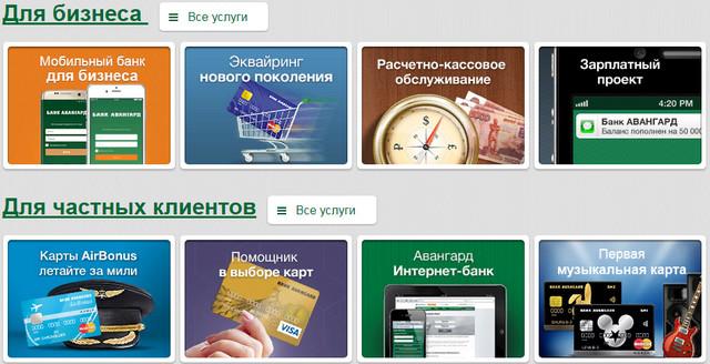 Виды услуг предоставляемые банком Авангард
