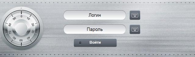 Форма входа в интернет банк Авангард