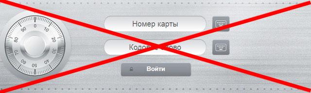 На сайте банка нельзя восстановить пароль по карте