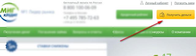 Кнопка для регистрации личного кабинета
