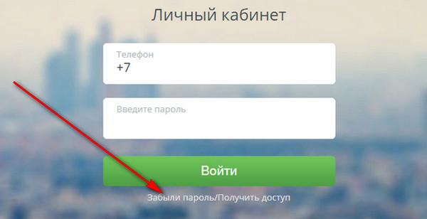 Кнопка для восстановления пароля от личного кабинета в Миг кредит