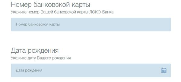 Форма регистрации в Локо банке
