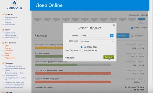 Создание бюджета в локо онлайн