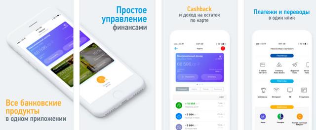 Фото мобильного банка Локо на айфоне
