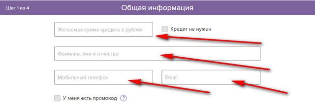 Форма регистрации личного кабинета Тач банка